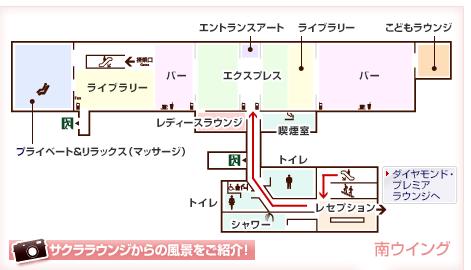 羽田空港国内線サクララウンジ南ウィング内の地図