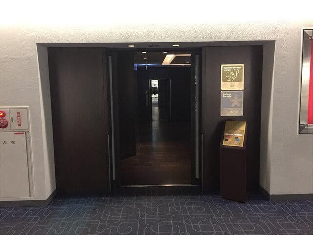 羽田空港サクララウンジ入口