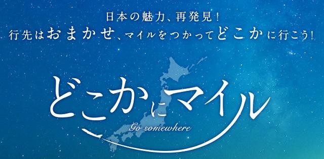 日本の魅力、再発見!行先はお任せ、マイルを使ってどこかに行こう!