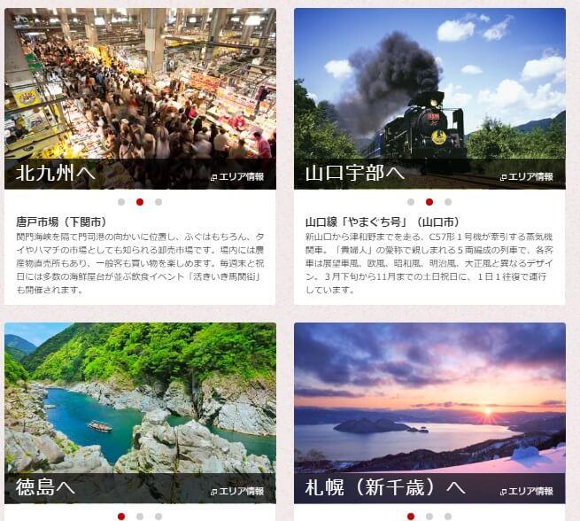 行先として表示されたのは北九州、山口宇部、徳島、札幌新千歳の4か所