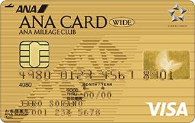 クレジットカードの利用でマイルを貯める