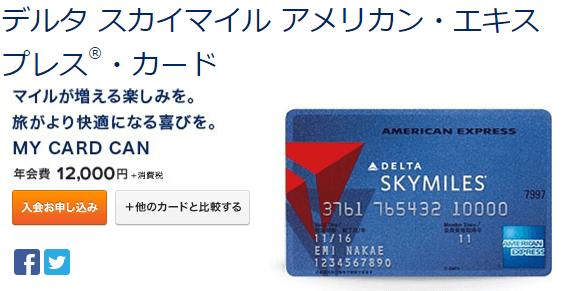 デルタスカイマイルアメックスカード