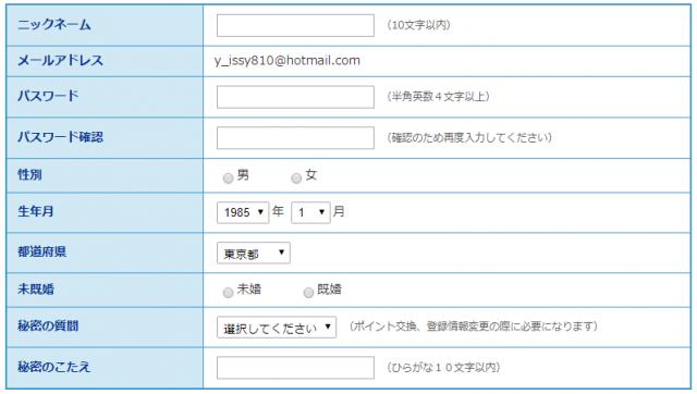 申込の内容の図