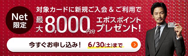 エポスカード新規入会で8000円分のエポスポイントがプレゼント