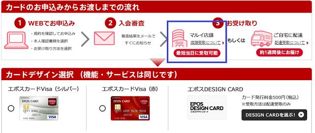 エポスカードはネットで申し込んで店頭で受け取りが可能