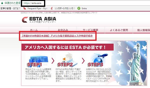 ESTAの模倣サイトその1