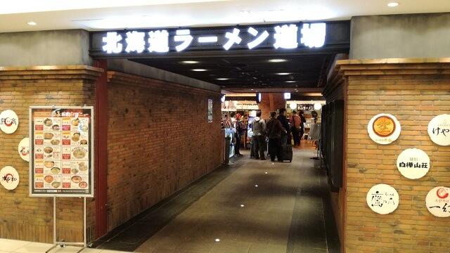 北海道ラーメン道場の入り口