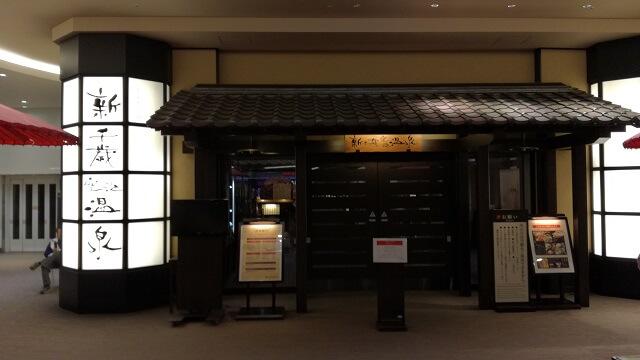 新千歳温泉入口