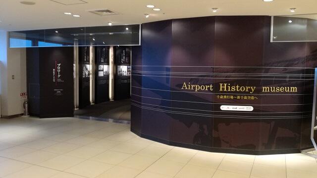 新千歳空港ヒストリーミュージアム入口