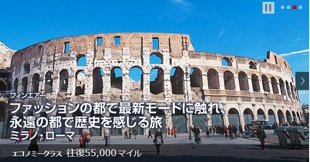 フィンエアー  ファッションの都の最新モードに触れ、永遠の都で歴史を感じる旅 ミラノ・ローマ エコノミー往復55000マイル