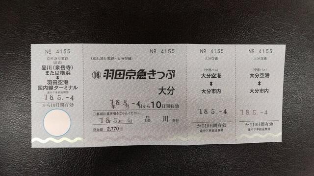 京急羽田きっぷの写真