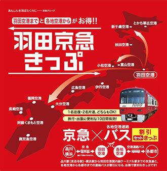 京急羽田きっぷの広告