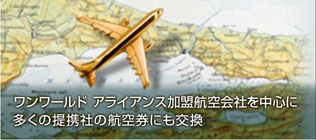 ワンワールドアライアンス加盟航空会社を中心に多くの提携社の航空券にも交換