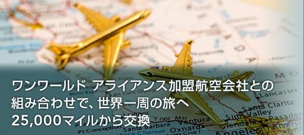ワンワールドアライアンス加盟航空会社との組み合わせで世界一周の旅へ25000マイルから交換