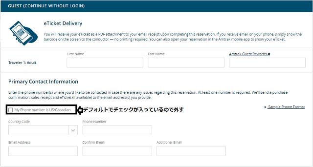 搭乗者情報の入力画面