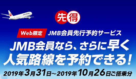 JMB会員なら先得はさらに早く人気路線を予約できる