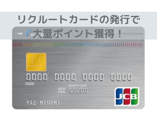 Nanacoチャージも可能 じゃらん会員限定でリクルートカード発行がお得に