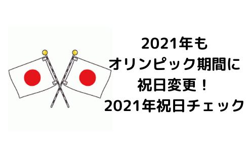 オリンピック 期間 2021 2021年のカレンダーはオリンピック日程にあわせて祝日が移動!連休はあるの?