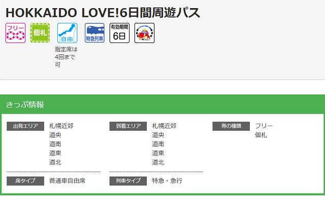 HOKKAIDO LOVE!6日間周遊パスがオトクすぎ!JR北海道6日間特急乗り ...